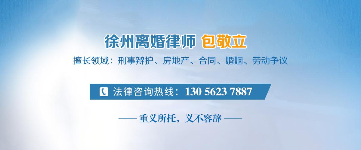 徐州离婚律师提供免费法律咨询服务