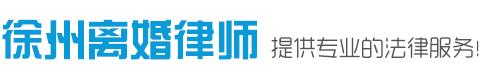 徐州离婚律师